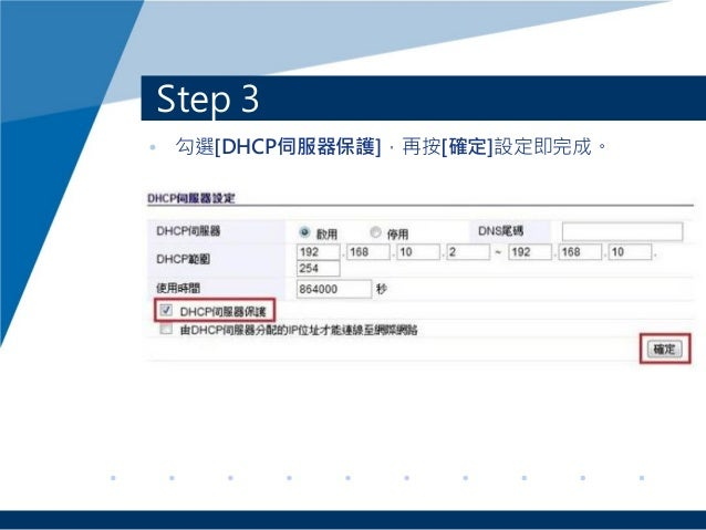 Step 3 • 勾選[DHCP伺服器保護],再按[確定]設定即完成。