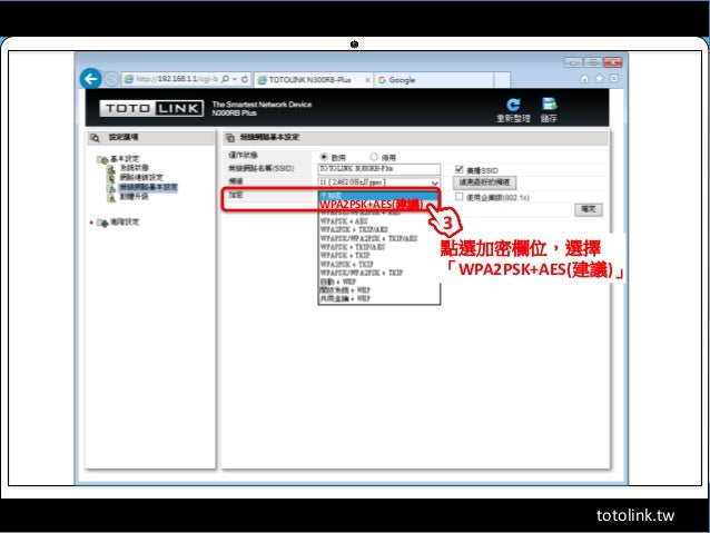 totolink.tw WPA2PSK+AES(建議) 點選加密欄位,選擇 「WPA2PSK+AES(建議)」 3