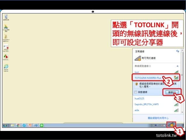 totolink.tw 1 點選「TOTOLINK」開 頭的無線訊號連線後, 即可設定分享器 2 3