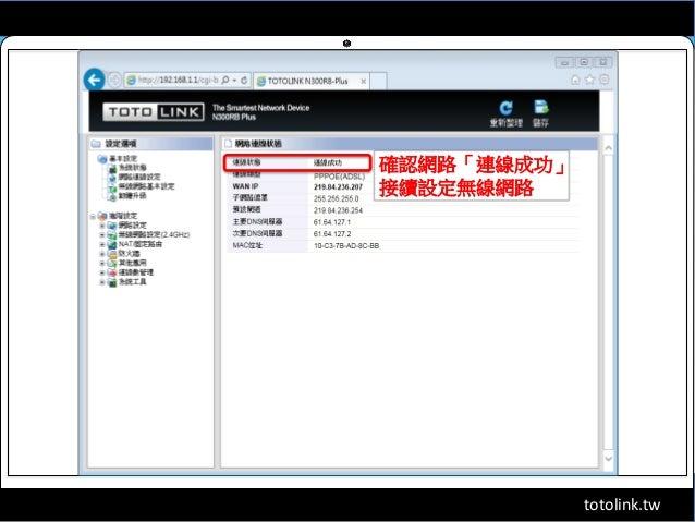 totolink.tw 確認網路「連線成功」 接續設定無線網路
