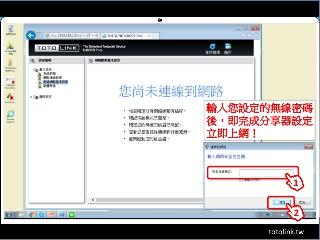 totolink.tw 輸入您設定的無線密碼 後,即完成分享器設定 立即上網! 1 2