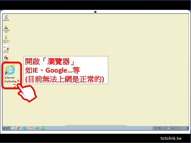 totolink.tw 開啟「瀏覽器」 如IE、Google…等 (目前無法上網是正常的)