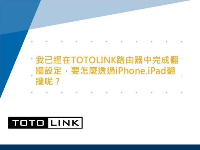 我已經在TOTOLINK路由器中完成翻 牆設定,要怎麼透過iPhone.iPad翻 牆呢?