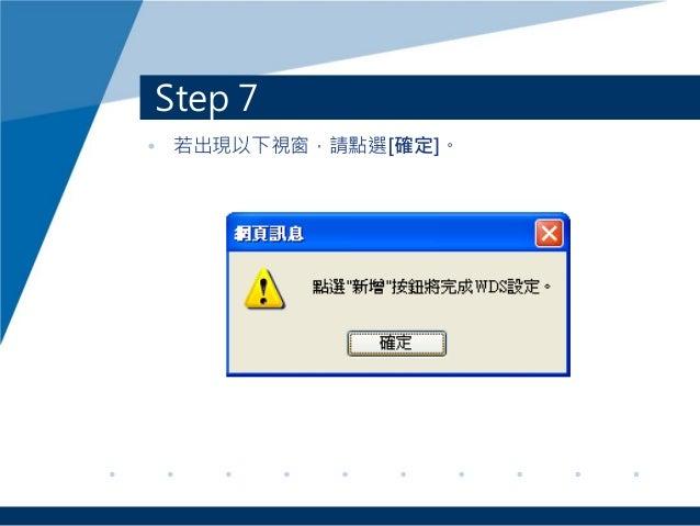 Step 7 • 若出現以下視窗,請點選[確定]。