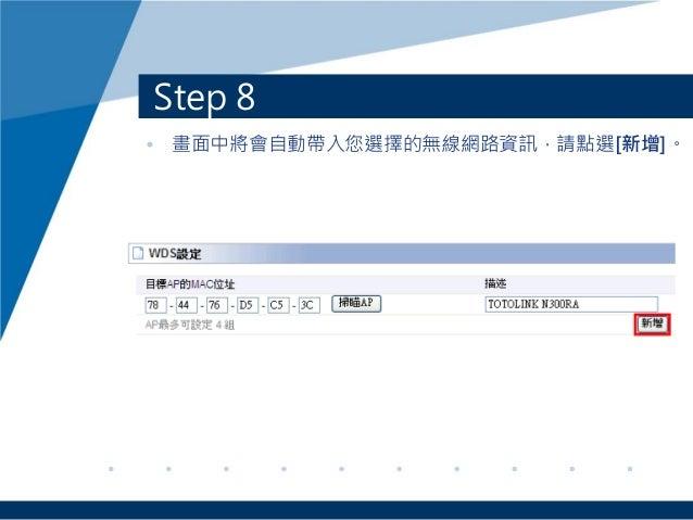 Step 8 • 畫面中將會自動帶入您選擇的無線網路資訊,請點選[新增]。