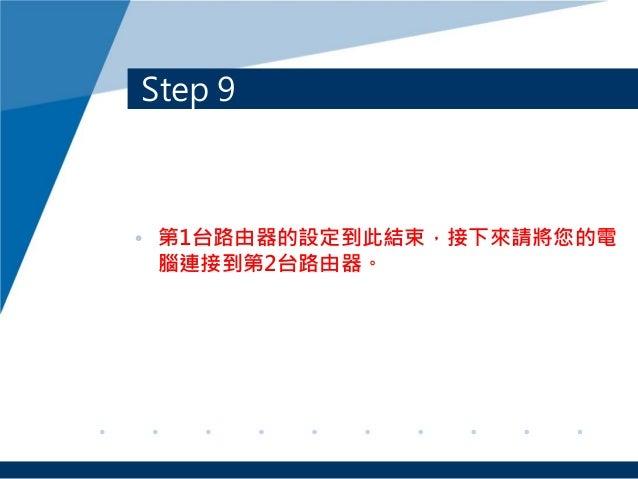 Step 9 • 第1台路由器的設定到此結束,接下來請將您的電 腦連接到第2台路由器。