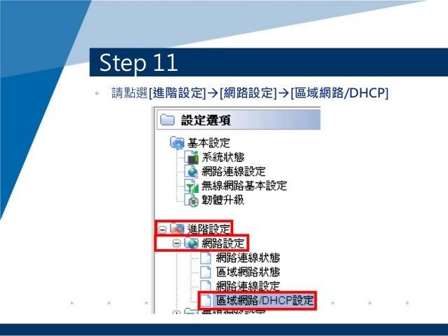Step 11 • 請點選[進階設定][網路設定][區域網路/DHCP]