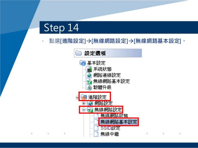 Step 14 • 點選[進階設定][無線網路設定][無線網路基本設定]。