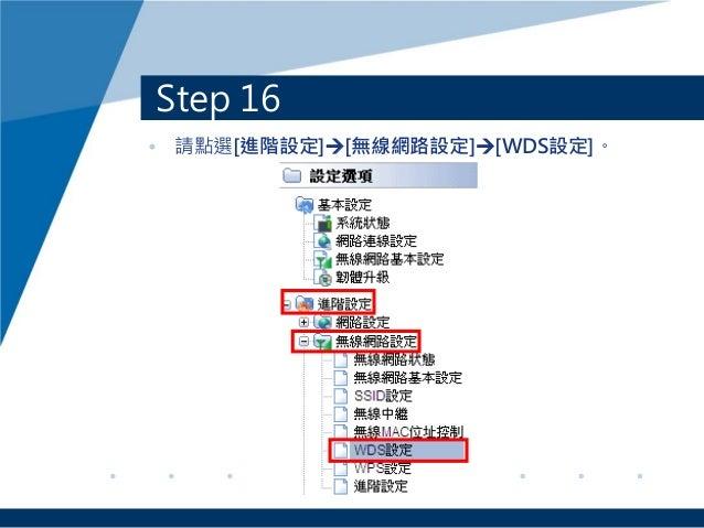 Step 16 • 請點選[進階設定][無線網路設定][WDS設定]。