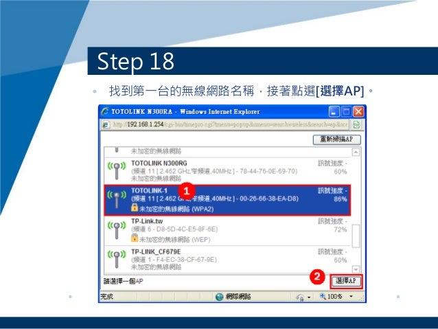 Step 18 • 找到第一台的無線網路名稱,接著點選[選擇AP]。