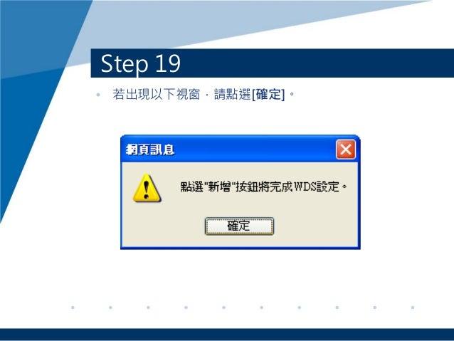 Step 19 • 若出現以下視窗,請點選[確定]。