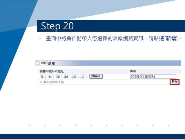 Step 20 • 畫面中將會自動帶入您選擇的無線網路資訊,請點選[新增]。