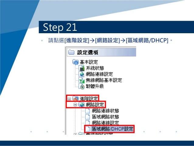 Step 21 • 請點選[進階設定][網路設定][區域網路/DHCP]。