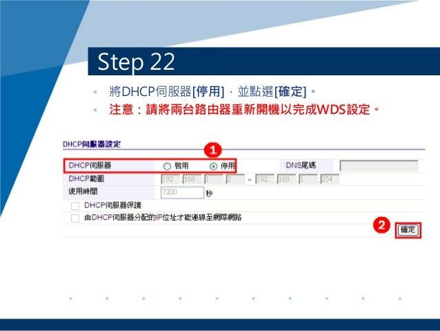 Step 22 • 將DHCP伺服器[停用],並點選[確定]。 • 注意:請將兩台路由器重新開機以完成WDS設定。