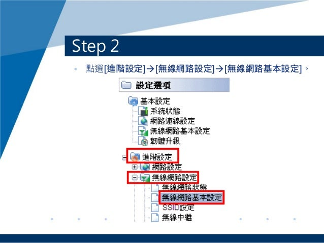 Step 2 • 點選[進階設定][無線網路設定][無線網路基本設定]。