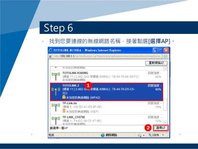 Step 6 • 找到您要連線的無線網路名稱,接著點選[選擇AP]。