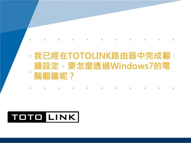 我已經在TOTOLINK路由器中完成翻 牆設定,要怎麼透過Windows7的電 腦翻牆呢?