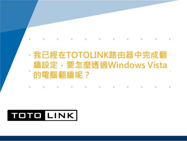 我已經在TOTOLINK路由器中完成翻 牆設定,要怎麼透過Windows Vista 的電腦翻牆呢?