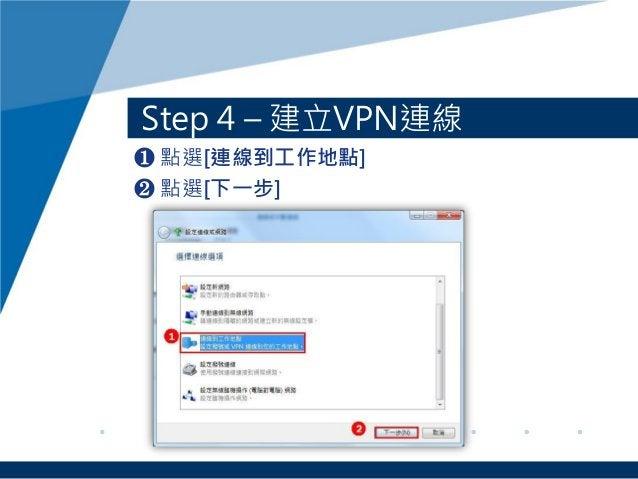 Step 4 – 建立VPN連線 ❶ 點選[連線到工作地點] ❷ 點選[下一步]