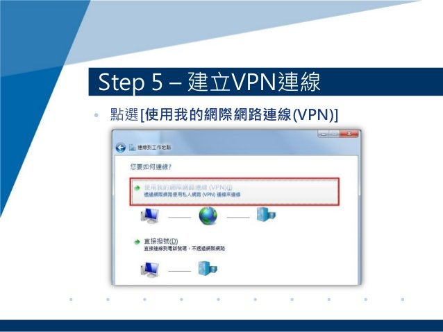 Step 5 – 建立VPN連線 • 點選[使用我的網際網路連線(VPN)]