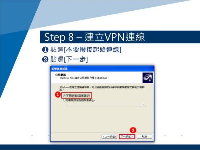 Step 8 – 建立VPN連線 ❶ 點選[不要撥接起始連線] ❷ 點選[下一步]