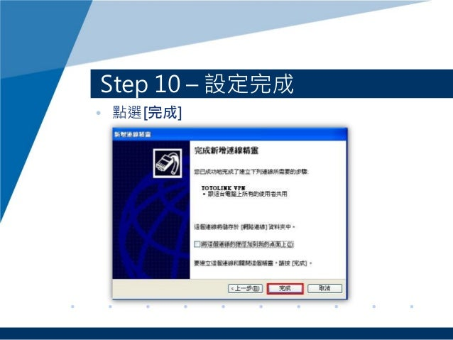 Step 10 – 設定完成 • 點選[完成]