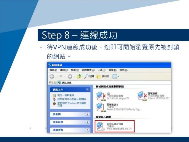 Step 8 – 連線成功 • 待VPN連線成功後,您即可開始瀏覽原先被封鎖 的網站。