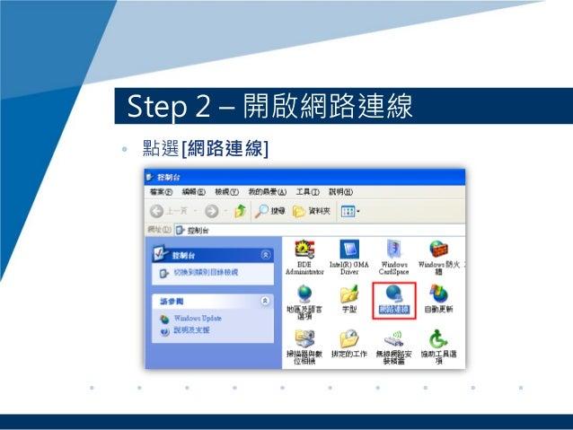 Step 2 – 開啟網路連線 • 點選[網路連線]