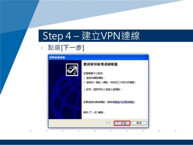 Step 4 – 建立VPN連線 • 點選[下一步]