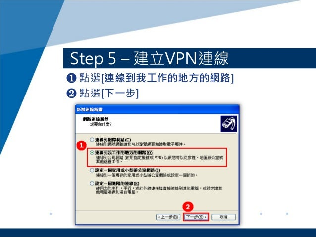 Step 5 – 建立VPN連線 ❶ 點選[連線到我工作的地方的網路] ❷ 點選[下一步]