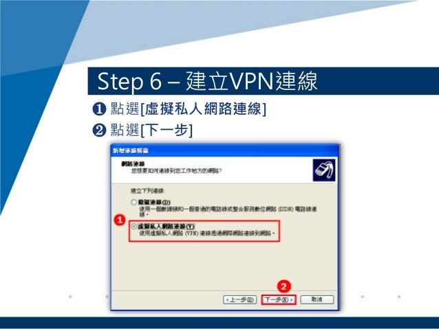 Step 6 – 建立VPN連線 ❶ 點選[虛擬私人網路連線] ❷ 點選[下一步]
