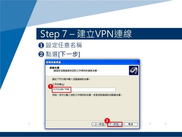 Step 7 – 建立VPN連線 ❶ 設定任意名稱 ❷ 點選[下一步]