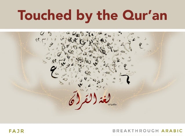 Touched by the Qur'an