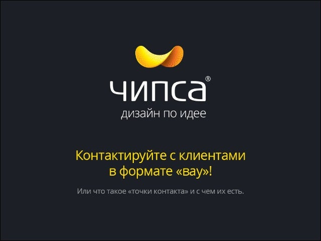 """Максим Кыштымов, студия «Чипса»—«Контактируйте с клиентами в формате """"вау""""!»"""
