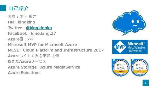 Azure Functionsを業務利用する時の勘所 Slide 2