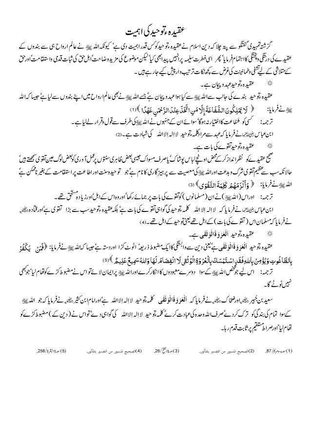 kutubkhane ki ahmiyat in urdu Essays - largest database of quality sample essays and research papers on kutubkhane ki ahmiyat in urdu.