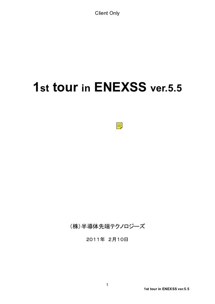 Client Only1st tour in ENEXSS ver.5.5      (株)半導体先端テクノロジーズ         2011年 2月10日                1                         1s...