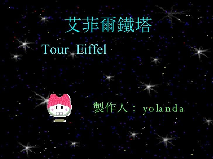 艾菲爾鐵塔 製作人: yolanda Tour  Eiffel