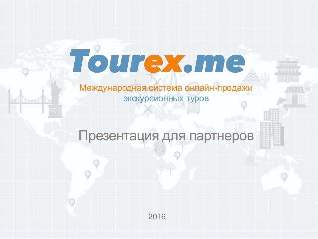 Презентация для партнеров Международная система онлайн-продажи экскурсионных туров 2016