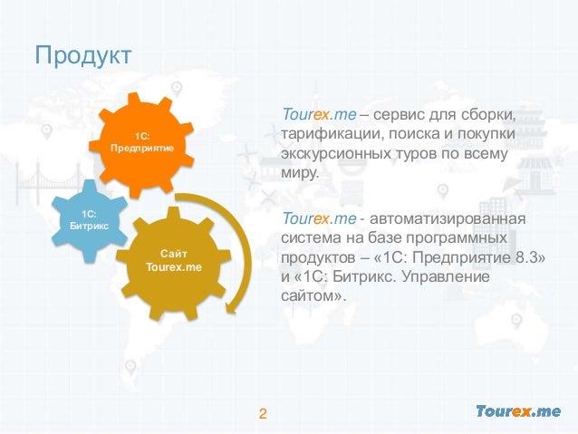 Tourex.me Slide 2