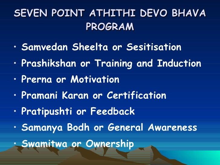 essay on atithi devo bhava in gujarati language