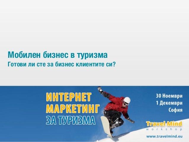 Мобилeн бизнес в туризмаГотови ли сте за бизнес клиентите си?                                        1