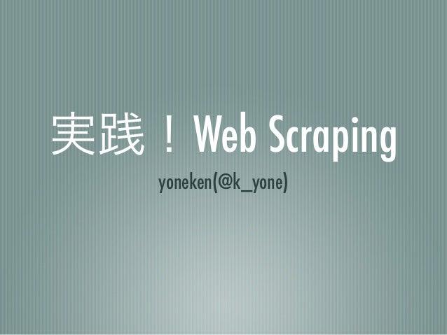 実践!Web Scrapingyoneken(@k_yone)