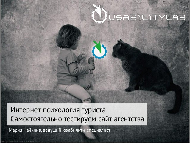 Интернет-психология туристаСамостоятельно тестируем сайт агентстваМария Чайкина, ведущий юзабилити-специалист