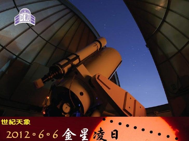 讓學生認識日環食和金星凌日           及       觀測活動  可 觀 自 然 教 育 中 心 暨 天 文 館           許 浩 強