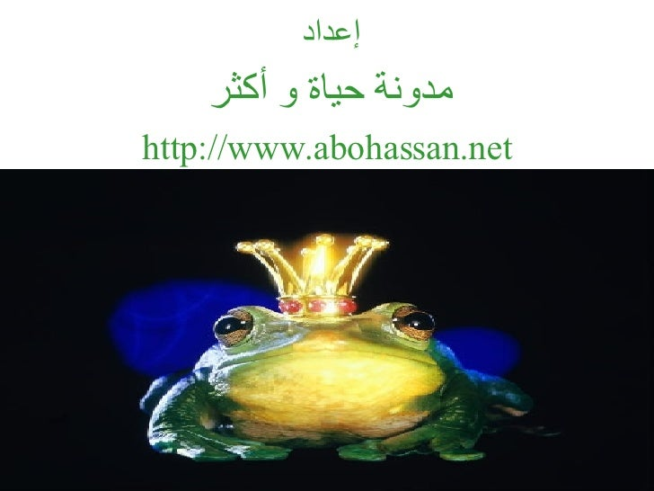 <ul><li>إعداد  </li></ul><ul><li>مدونة حياة و أكثر   </li></ul><ul><li>http :// www . abohassan . net </li></ul>