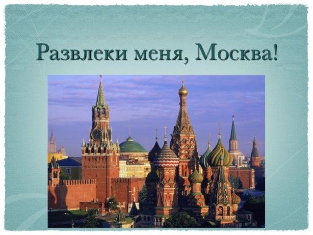 Развлеки меня, Москва!
