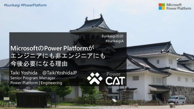 MicrosoftのPower Platformが エンジニアにも非エンジニアにも 今後必要になる理由 Taiki Yoshida @TaikiYoshidaJP Senior Program Manager Power Platform | ...