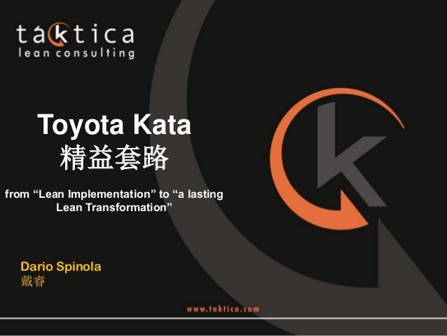"Toyota Kata      精益套路from ""Lean Implementation"" to ""a lasting         Lean Transformation""  Dario Spinola  戴睿"