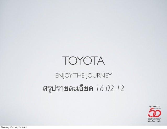 TOYOTA ENJOYTHE JOURNEY สรุปรายละเอียด 16-02-12 Thursday, February 16, 2012